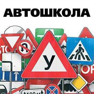 Автошколы Сафакулево