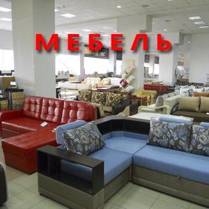 Магазины мебели Сафакулево