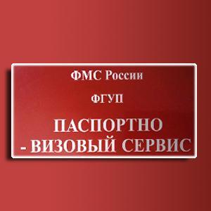Паспортно-визовые службы Сафакулево