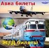 Авиа- и ж/д билеты в Сафакулево