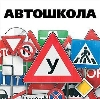 Автошколы в Сафакулево