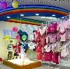 Детские магазины в Сафакулево