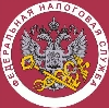 Налоговые инспекции, службы в Сафакулево