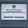 Отделения полиции в Сафакулево