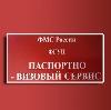 Паспортно-визовые службы в Сафакулево