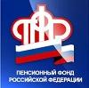 Пенсионные фонды в Сафакулево