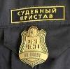 Судебные приставы в Сафакулево