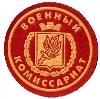 Военкоматы, комиссариаты в Сафакулево
