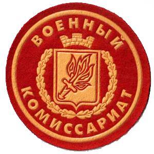 Военкоматы, комиссариаты Сафакулево